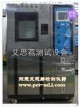 TS-150进口高低温试验机行业 三箱式温度试验箱多少钱