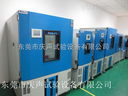 标准型恒温恒湿试验箱