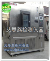 江蘇高低溫試驗儀校準規程 廣東試驗箱設備那家好