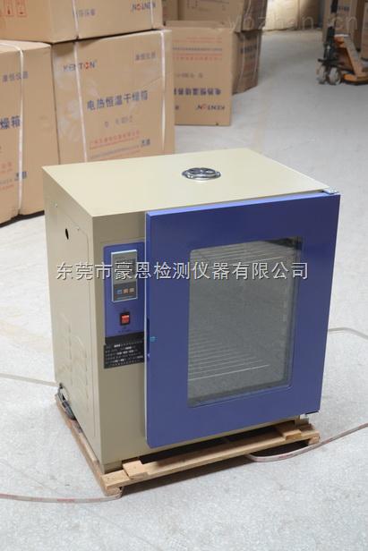 数显电热培养箱
