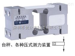L6F-100KG小型電子秤傳感器