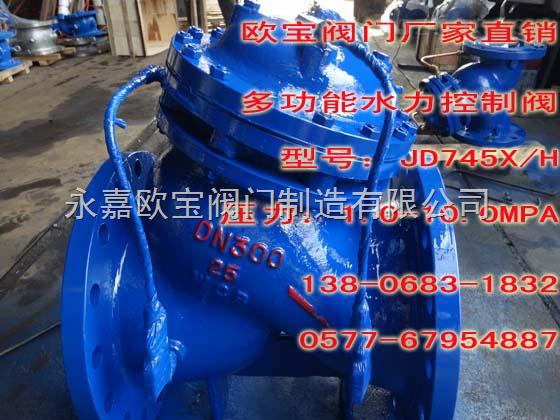 JD745H歐寶高壓多功能水力控制閥廠家直銷