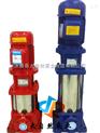 供应XBD6.0/10-(I)65×5立式多级消防泵型号