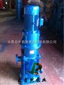 供應80DL*9立式多級離心泵價格