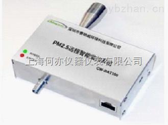 CW-RAT100 PM2.5 遠程智能監控系統