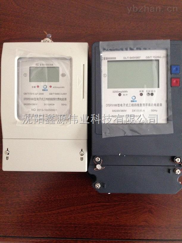 鑫源DTSY-插卡式智能電表220V/380V商業電表