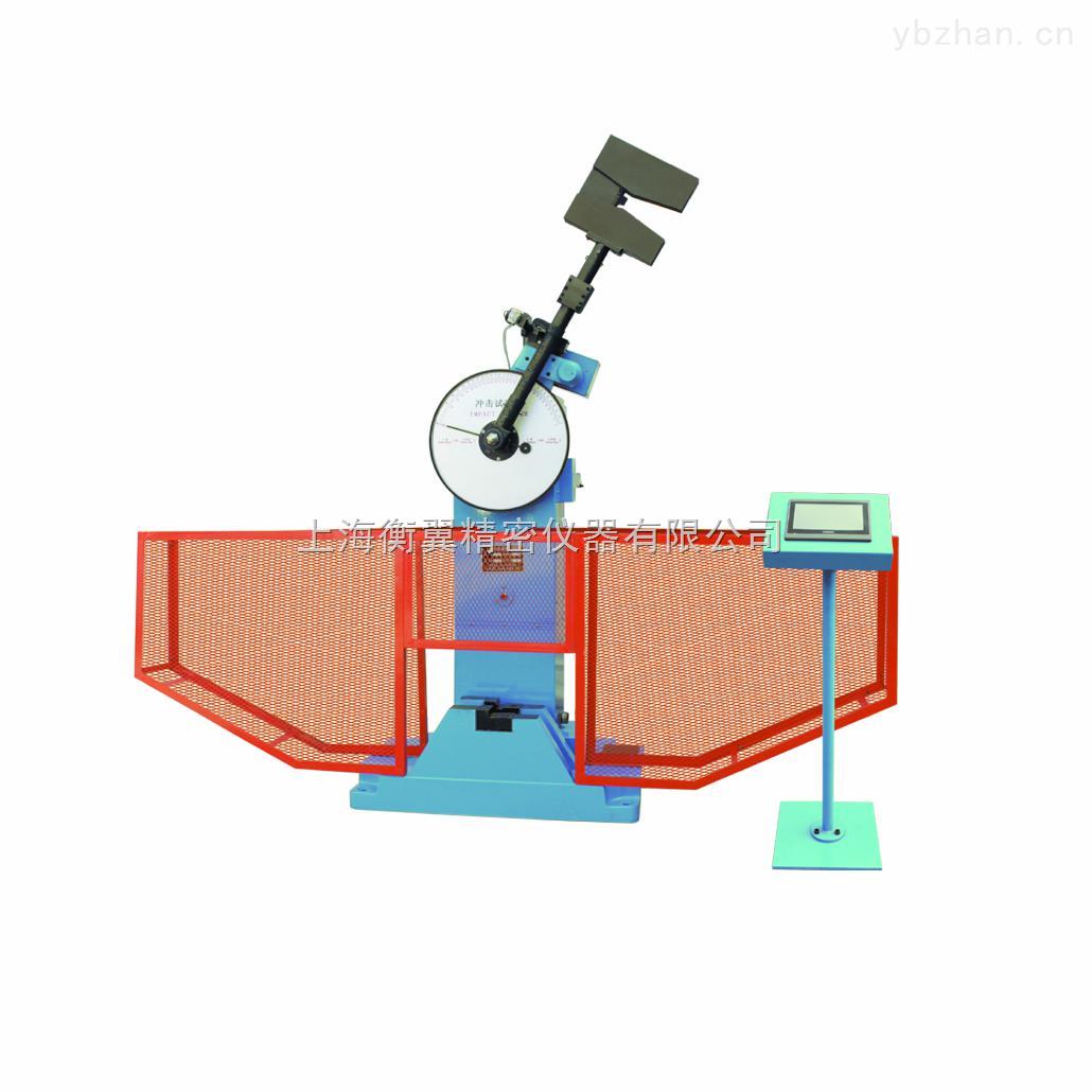 HY(BC)-300S-HY(BC)-300S简支梁数显式摆锤冲击试验机