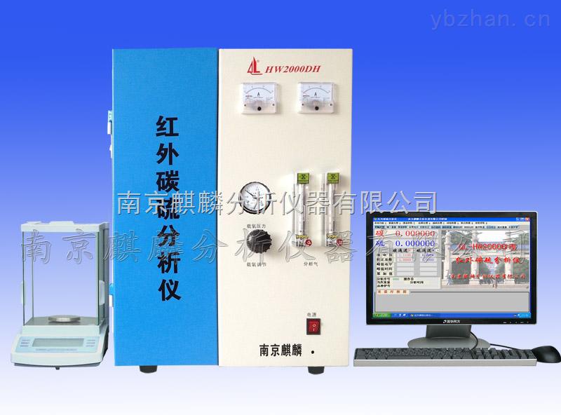 高频红外碳硫分析仪
