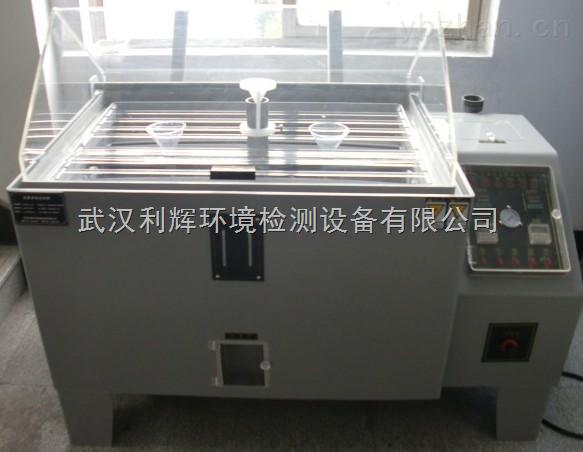 B型盐雾试验机