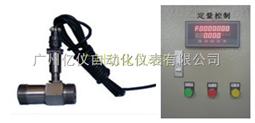 食用油定量流量控制器
