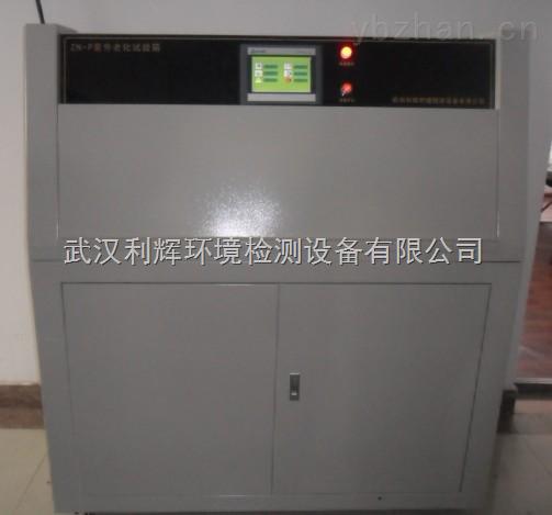 武汉台式紫外线老化试验箱