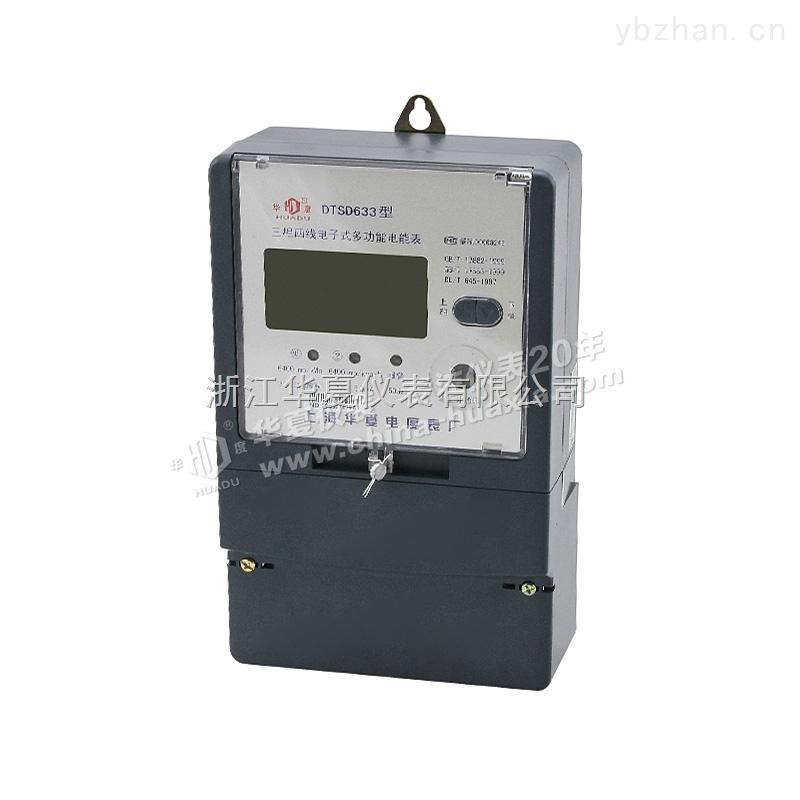 上海华夏电度表三相全电子式多功能电能表 智能电表 带RS485接口