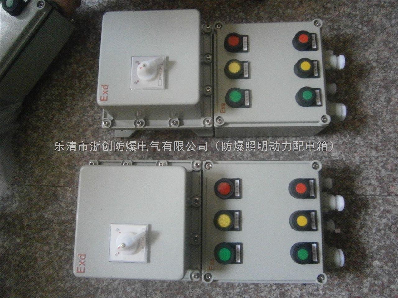 BQD54系列防爆綜合磁力啟動器