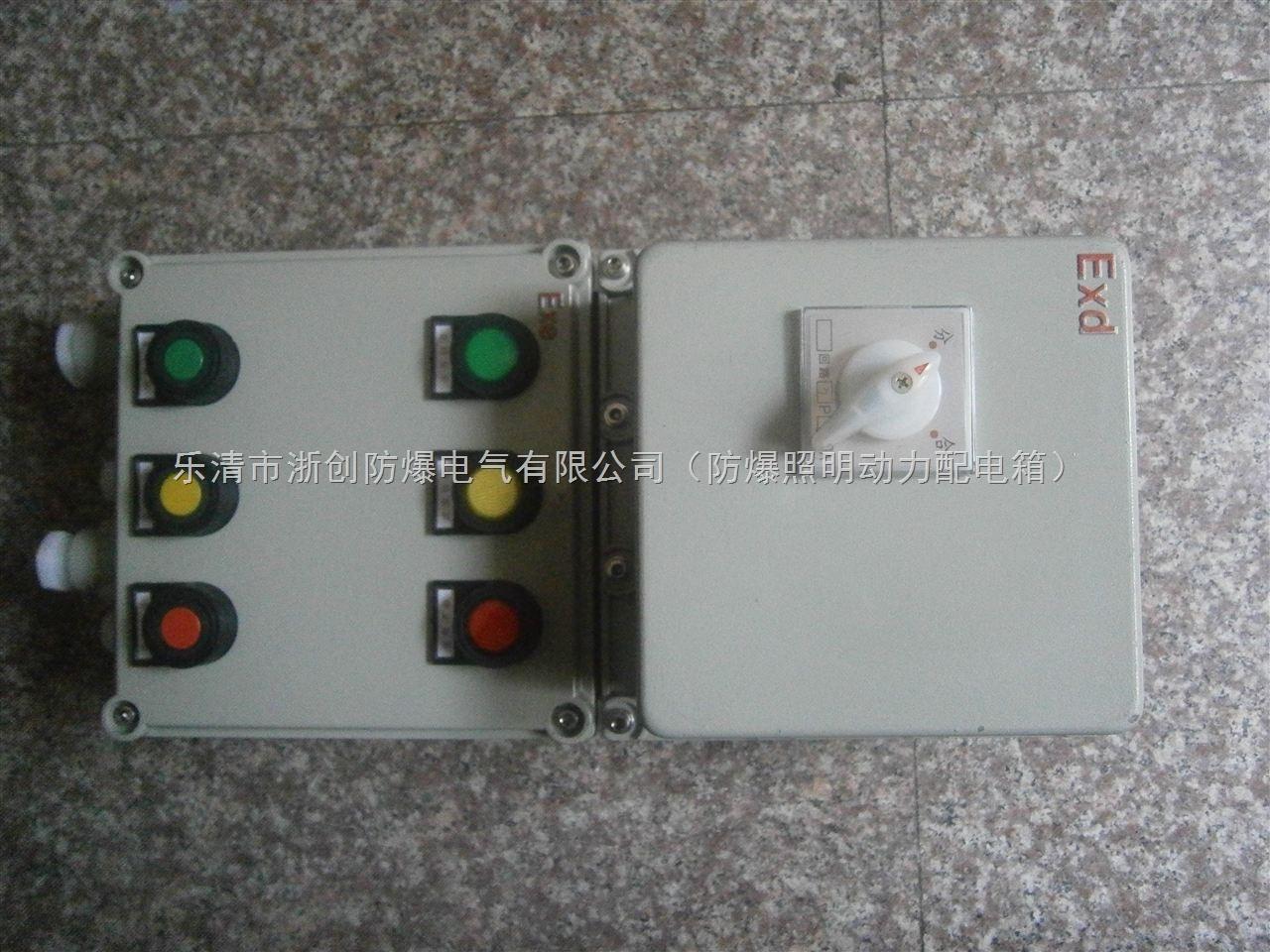BQC51系列防爆磁力啟動器