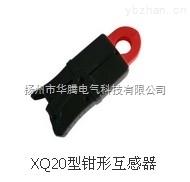 XQ20型鉗形互感器