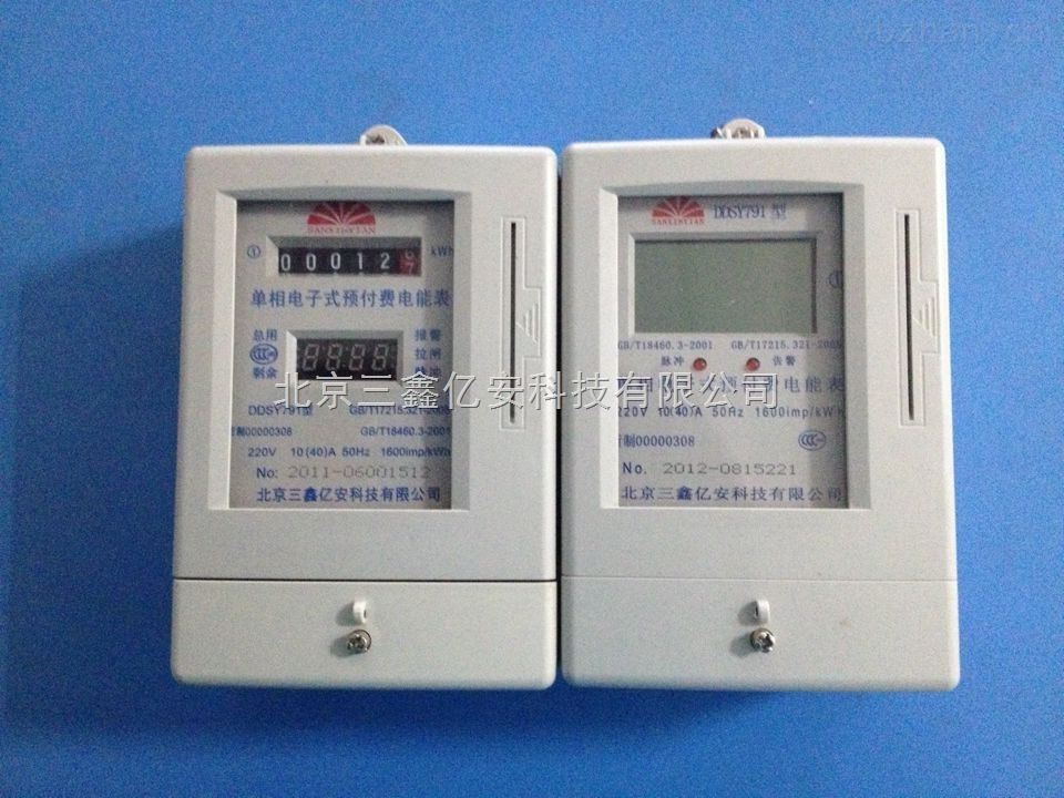 DDSY791-北京家用IC卡電表磁卡電表廠家銷售質優價廉