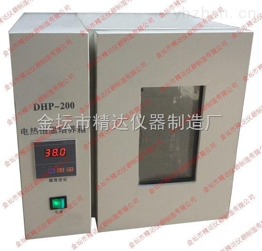 DHP-200电热恒温培养箱
