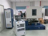 温湿度振动三综合试验机 三综合振动试验机