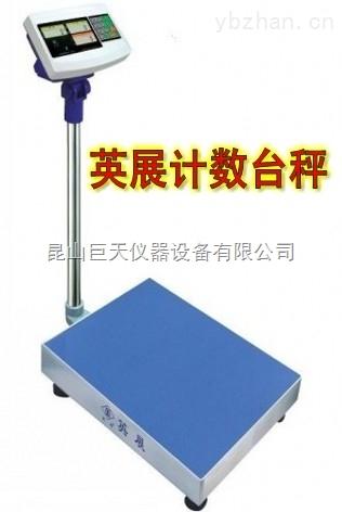 30公斤計數電子臺秤/30公斤計數電子臺稱