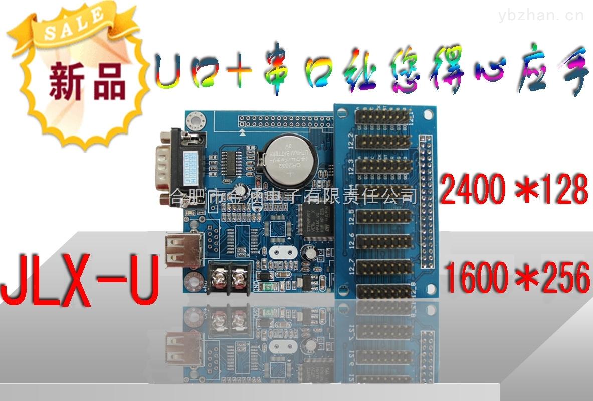 合肥金涵电子24米U盘传输led控制卡