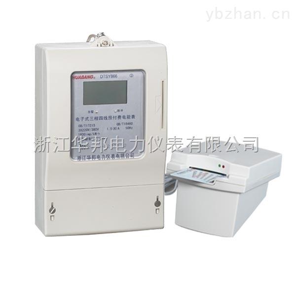 DDSY866-三相1.5-6A預付費電能表