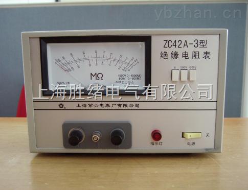 ZC-90B高绝缘电阻测量仪