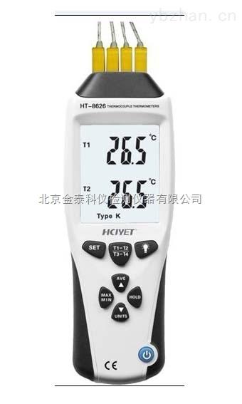 深圳接觸式測溫儀HT-8616/8626