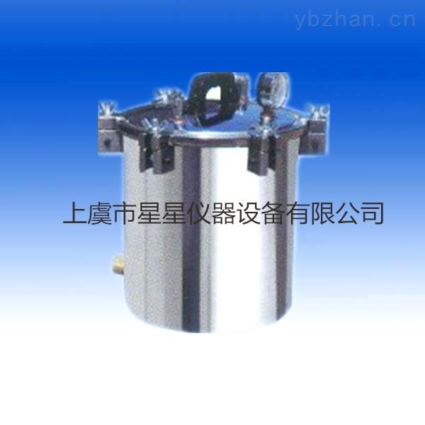 XFS-280A-壓力滅菌器 不銹鋼鐵法蘭 廠家直銷 材質 價格 特點