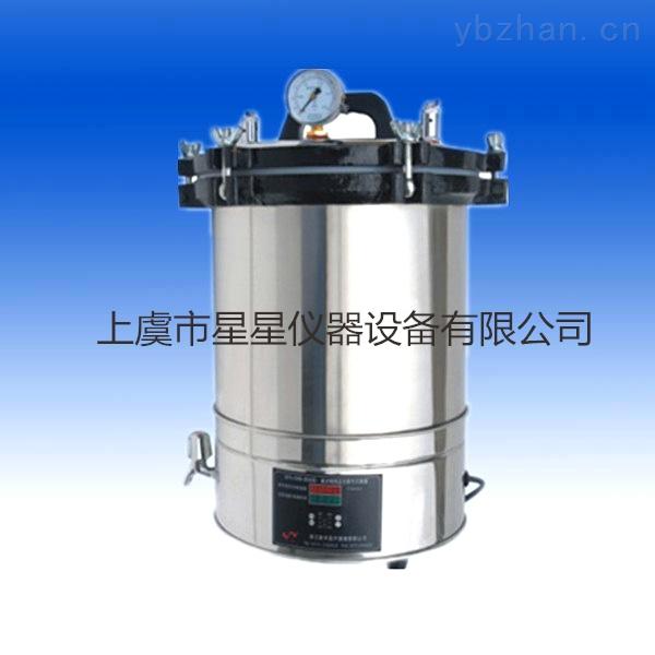 XFS-280CB+-24升 觸摸屏自動控制 不銹鋼壓力蒸汽霉菌性 采購 用途 售價