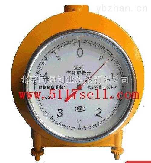 湿式气体流量计/气体流量计/湿式气体流量仪TC-LML-1