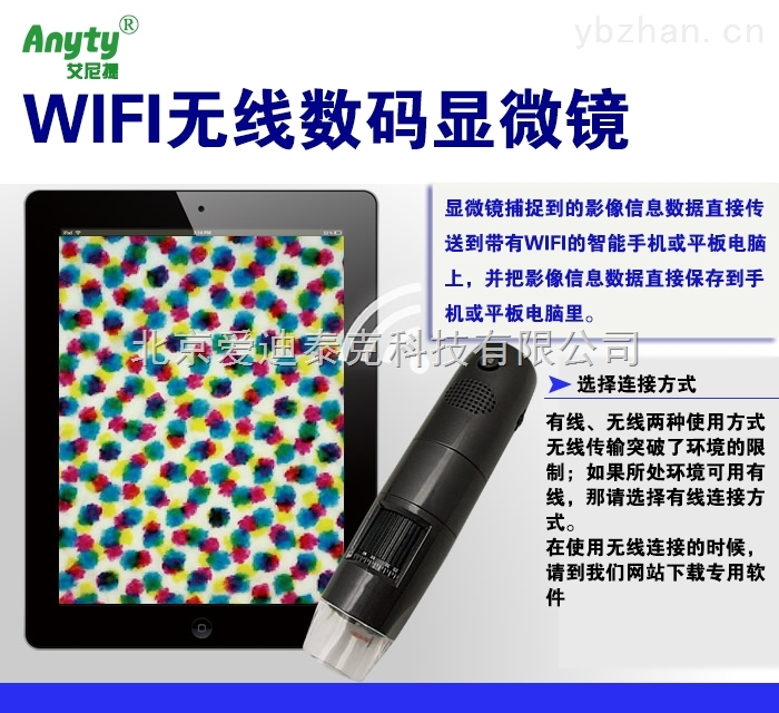 WM401WIFI-艾尼提新品WIFI顯微鏡