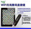 艾尼提新品WIFI显微镜
