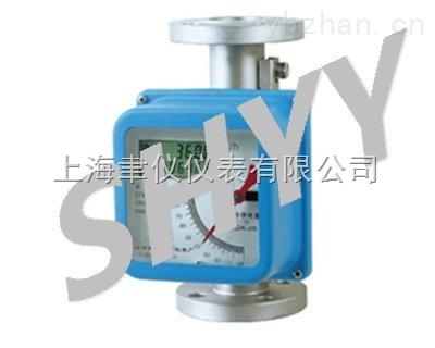 YYLDZ-上海密封水流量計