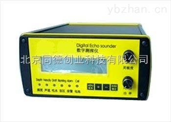 数字测深仪/测深仪/水深仪/水深测量仪