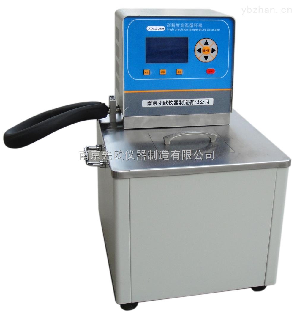 南京先欧高精度高温循环器 高温油槽 高温水槽