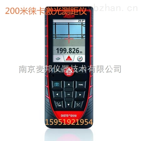 升级版测距仪徕卡D510新价售价