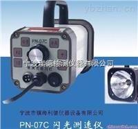 PN-07C電機測速頻閃儀   PN-07C價格