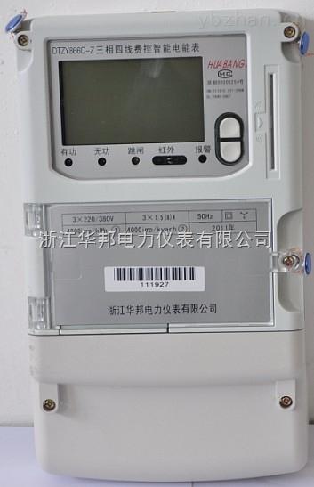 安装与接线 1,电表安装尺寸见图3所示电表上部有挂钩