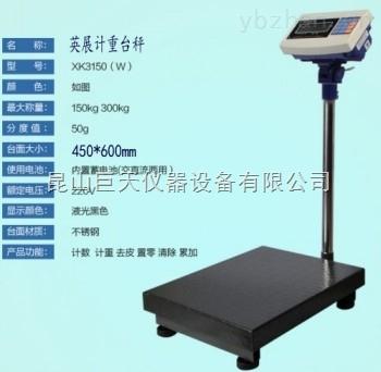 XK3150(W)-300計重電子秤