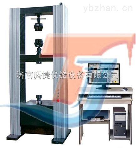 WDW系列-微机控制电子万能试验机/螺栓拉力试验机/安全带拉伸试验机/钢丝拉伸试验机