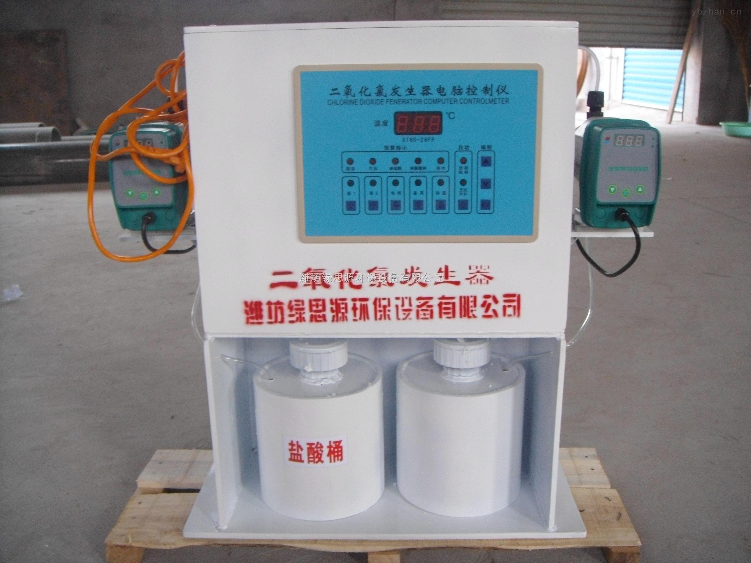 LSYF-小型二氧化氯发生器