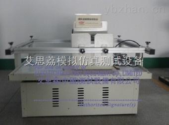 电脑振动试验机艾思荔之都信赖