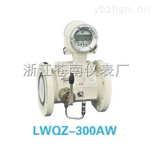 上海、苍南、西安榆林铜川咸阳延安宝鸡苍南智能型气体涡轮流量计LWQZ-300AW