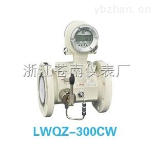上海、苍南、西安榆林铜川咸阳延安宝鸡苍南智能型气体涡轮流量计LWQZ-300CW