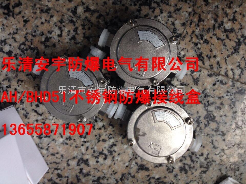 ah-g3/4防爆接线盒 三通防爆接线盒(ah-g3/4)不锈钢