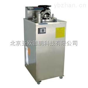 DP-YXQ-LS-70A-立式壓力蒸汽滅菌器