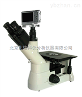 数码金相显微镜