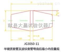 半硬质套管及波纹套管弯曲后Z小内径量规