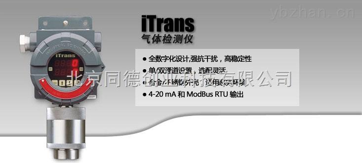 iTrans固定氣體檢測儀/可燃氣體監測儀