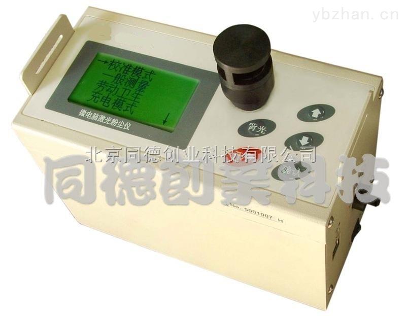 可吸入颗粒分析仪/便携式微电脑粉激光粉尘仪/微电脑粉激光粉尘仪